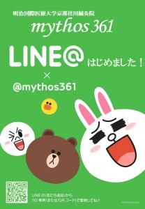 LINE@ポスター