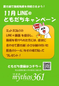 LINE@  置き鍼