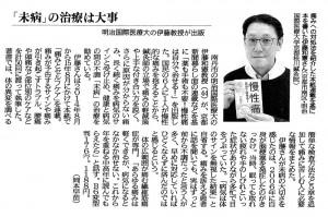 2016.2.28京都新聞