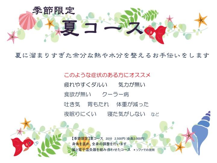 0701涼もーる(夏バテ)