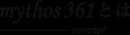 mythos361とは
